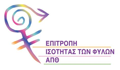 Committee for Gender Equality, Aristotle University of Thessaloniki