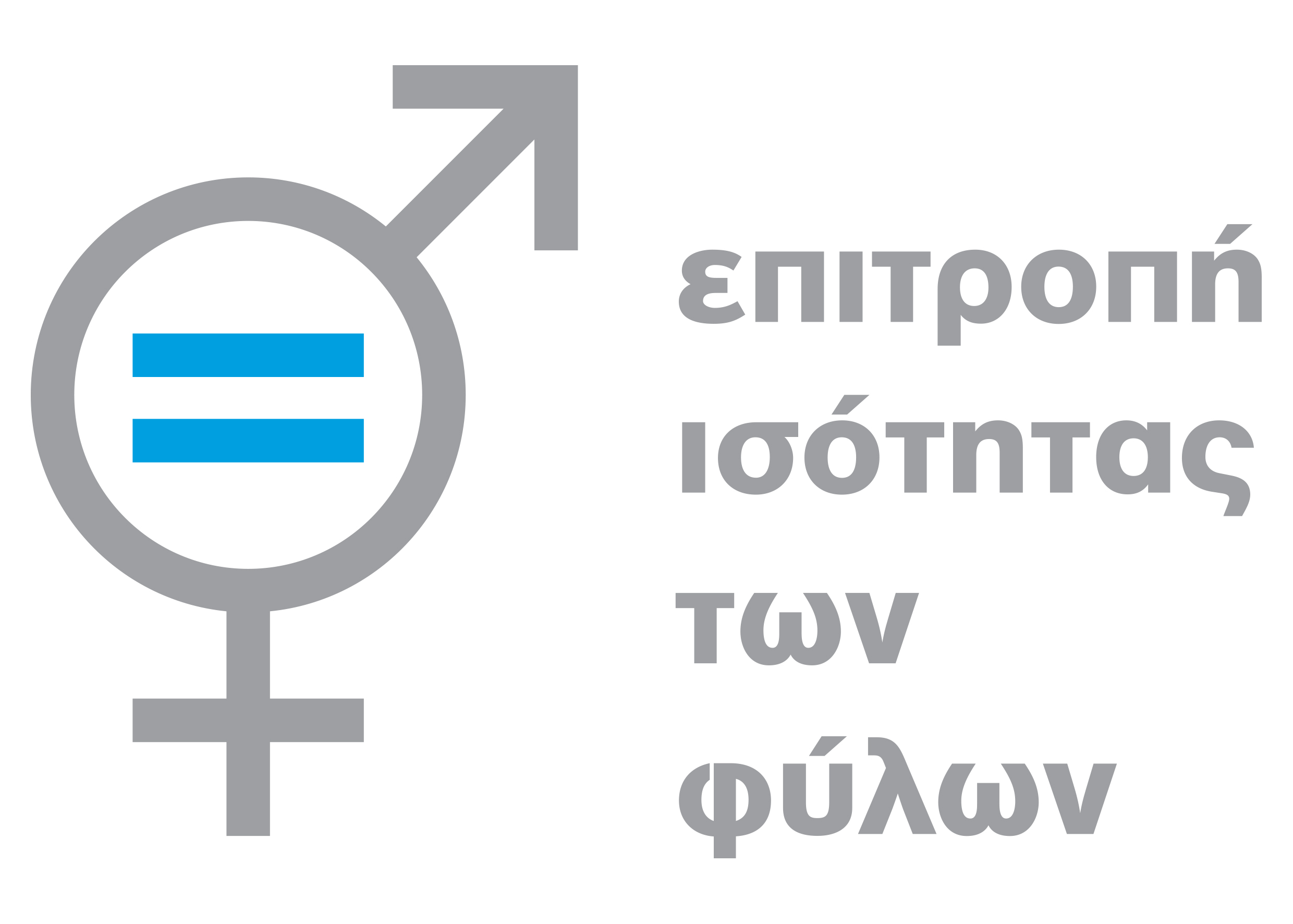 Gender Equality Committee University of the Aegean